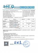 <h5>紫外線殺菌系統檢驗報告</h5>