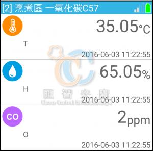 一氧化碳 20160603-112354