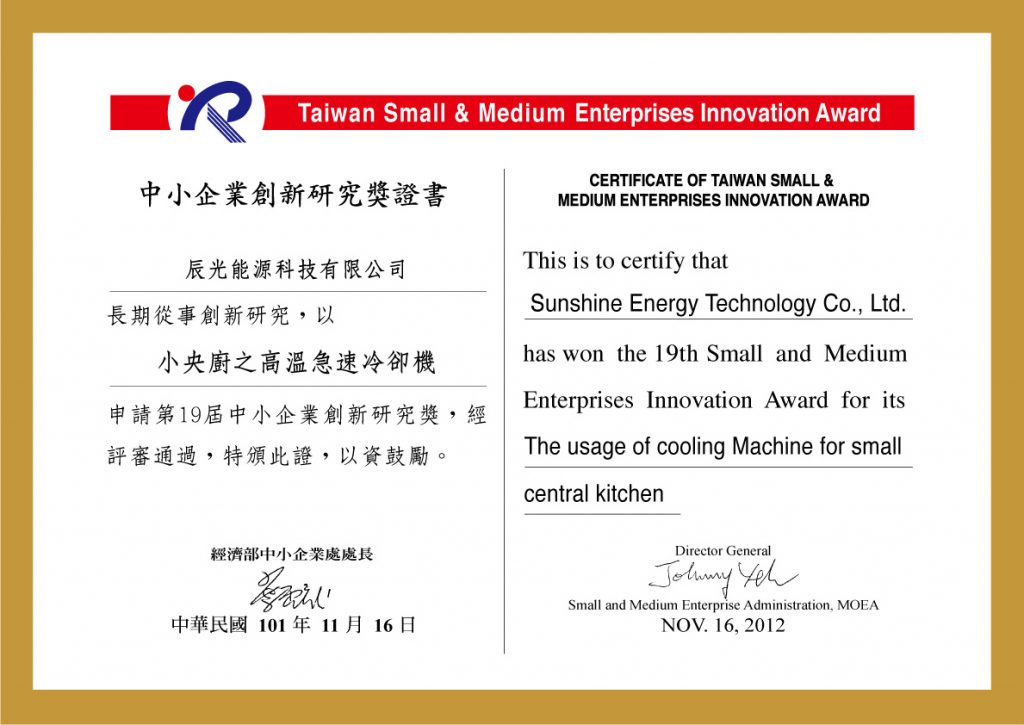 中小企業創新研究獎證書