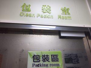 pack room